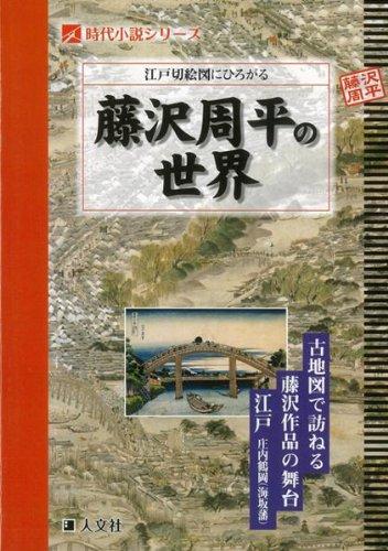 【バーゲンブック】 藤沢周平の世界-江戸切絵図にひろがる