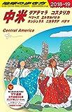 B20 地球の歩き方 中米(グアテマラ コスタリカ ベリーズ エルサルバドル ホンジュラス ニカラグア パナマ) 2018~2019