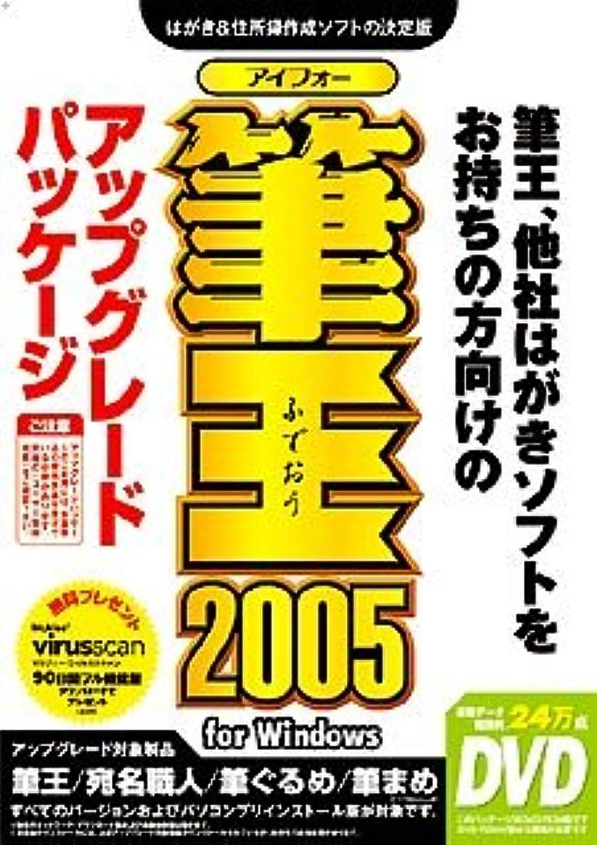 改革疑問を超えて全部筆王 2005 for Windows アップグレードパッケージ DVD-ROM版