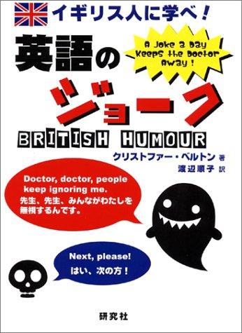 イギリス人に学べ!英語のジョークの詳細を見る