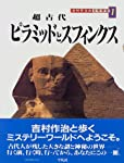 超古代 ピラミッドとスフィンクス (吉村作治の文明探検)