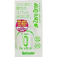 シュアラスター コーティング剤 [高撥水] ゼロドロップ 280ml SurLuster S-113