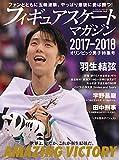 フィギュアスケートマガジン 20172018