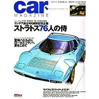 car MAGAZINE (カーマガジン) 2006年 09月号 [雑誌]