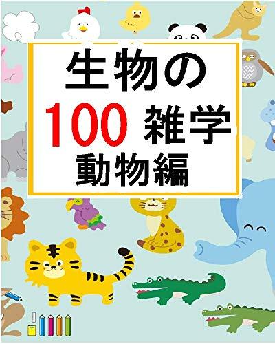 生物の雑学【100】動物編