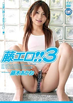 藤木あかね 藤エロ!!3 [DVD]