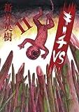 キーチVS(11) (ビッグコミックス)