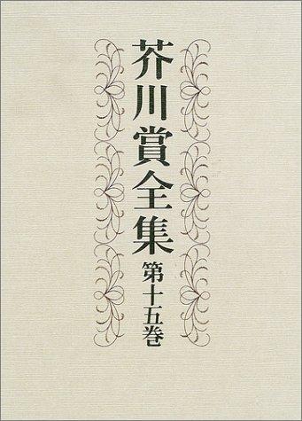 芥川賞全集 第十五巻の詳細を見る