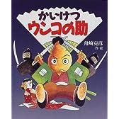 かいけつウンコの助 (新しい日本の幼年童話)
