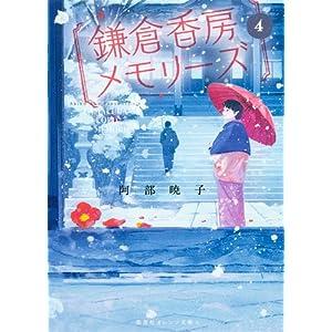 鎌倉香房メモリーズ 4