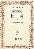杜詩 (上) (名著/古典籍文庫―岩波文庫復刻版)
