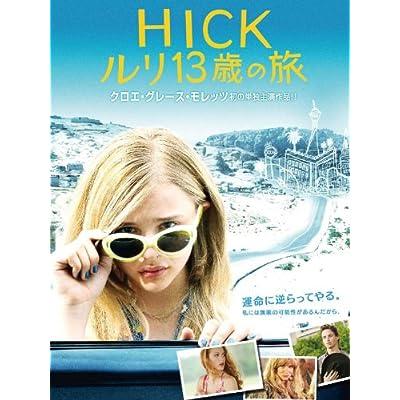 HICK-ルリ13歳の旅 (字幕版)