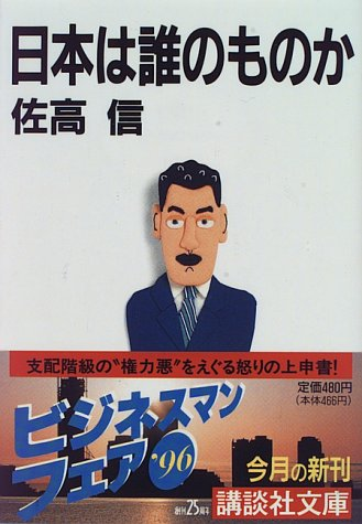 日本は誰のものか (講談社文庫)の詳細を見る