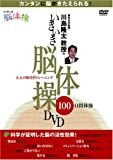 川島隆太教授のいきいき脳体操DVD