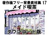 著作権フリー背景素材集17「メイド喫茶」|Win対応|ダウンロード版