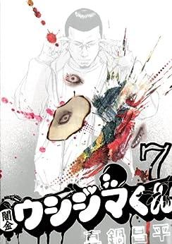 [真鍋昌平]の闇金ウシジマくん(7) (ビッグコミックス)