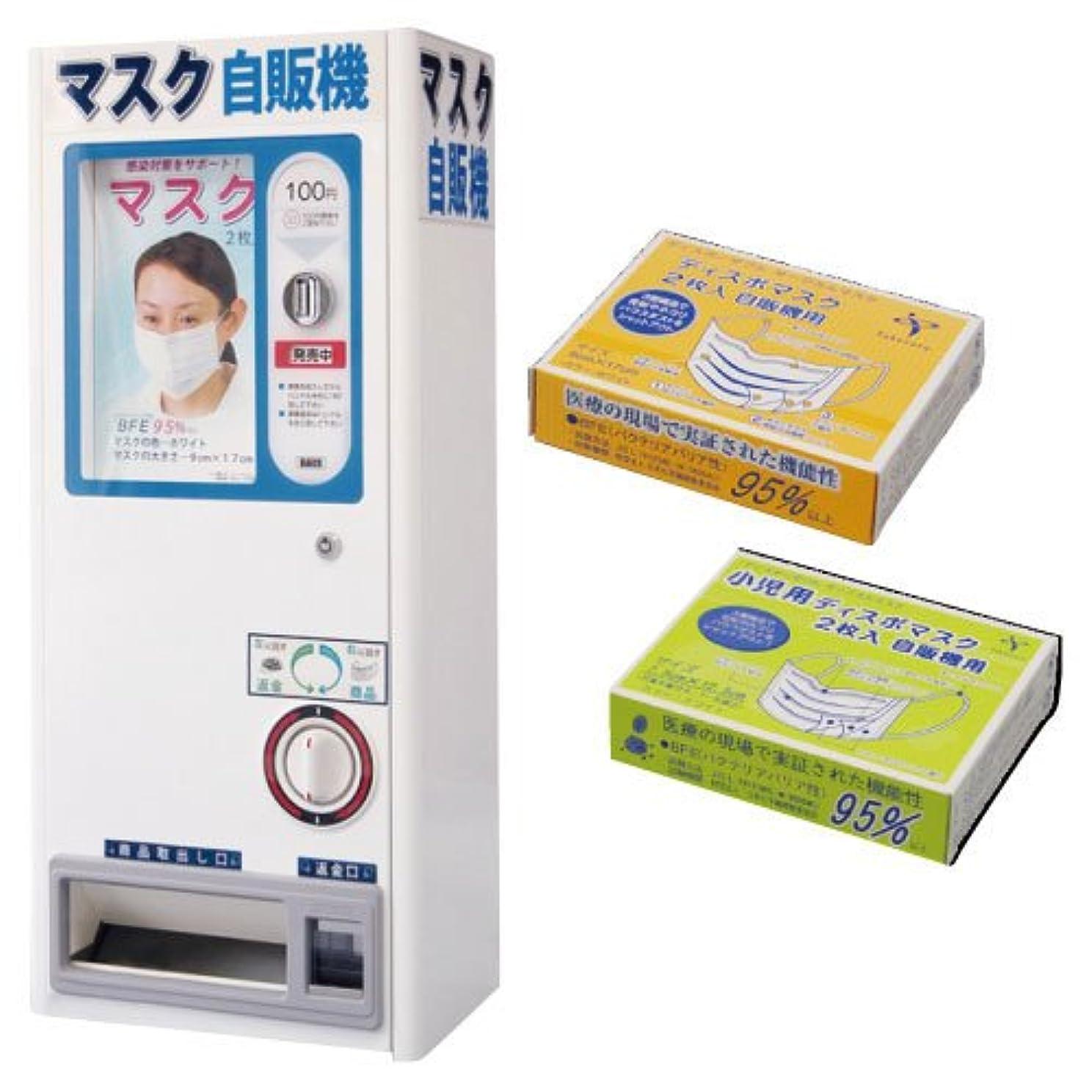 糸大理石ラフレシアアルノルディマスク自販機用 ディスポマスク / 076042 ホワイト 1箱2枚入