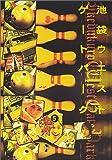 池袋ウエストゲートパーク(5)[DVD]