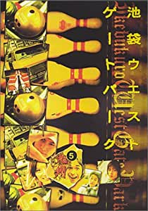 池袋ウエストゲートパーク(5) [DVD]