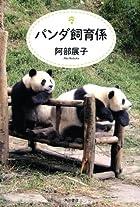 パンダ飼育係 (単行本)