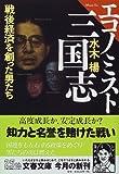 エコノミスト三国志―戦後経済を創った男たち (文春文庫)