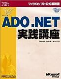 ステップバイステップで学ぶMicrosoft ADO.NET実践講座 (マイクロソフト公式解説書)