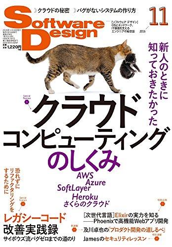 ソフトウェアデザイン 2016年 11 月号 [雑誌]の詳細を見る