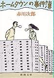 ホームタウンの事件簿 (新潮文庫)