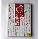 食べものはじめて物語 (河出文庫)
