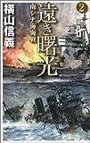 遠き曙光〈2〉南シナ海海戦 (C・NOVELS)