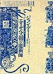 ジョン・ディー―エリザベス朝の魔術師(クリテリオン叢書)