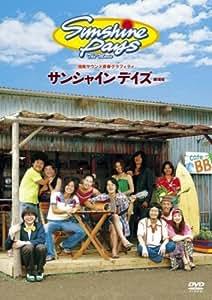 サンシャインデイズ~劇場版 [DVD]
