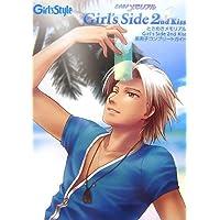 ときめきメモリアルGirl's Side 2nd Kiss―美男子コンプリートガイド