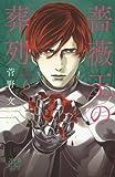 薔薇王の葬列(6)(プリンセス・コミックス)