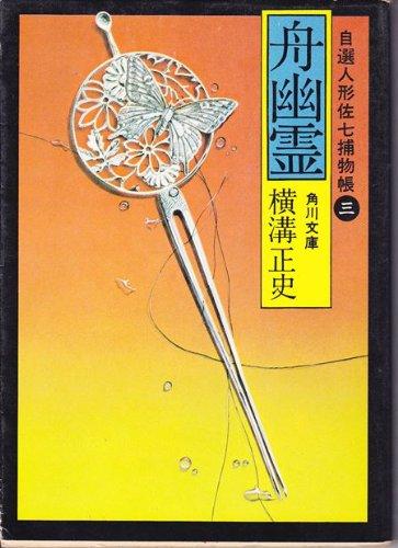 舟幽霊 (1977年) (角川文庫―自選人形佐七捕物帳〈3〉)の詳細を見る