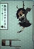 無常のふでこさん (1) (REXコミックス)