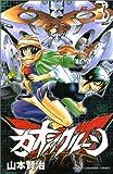 カオシックルーン 3 (少年チャンピオン・コミックス)