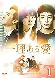 一理ある愛 DVD-BOX1[DVD]