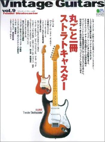 ヴィンテージ・ギター (Vol.9) (エイムック (704))