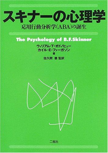 スキナーの心理学―応用行動分析学(ABA)の誕生の詳細を見る