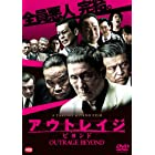 アウトレイジ ビヨンド [DVD]