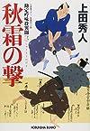 秋霜の撃  勘定吟味役異聞(三) (光文社文庫)