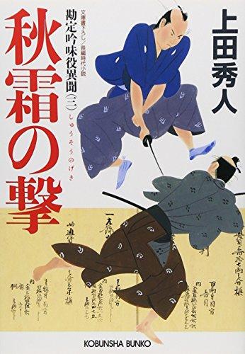 秋霜の撃  勘定吟味役異聞(三) (光文社文庫)の詳細を見る