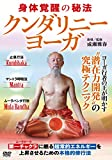 【クンダリニー・ヨーガ】~最高度に完成された潜在力開発の究極テクニック~ [DVD]