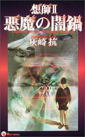 想師〈2〉悪魔の闇鍋―EXPLORER IN THE VISIONARY WORLD2 (ウルフ・ノベルス)の詳細を見る