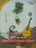 CDでマスター やさしいフラメンコギター入門 入門から曲集まで