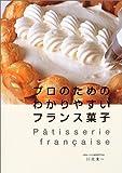 プロのためのわかりやすいフランス菓子