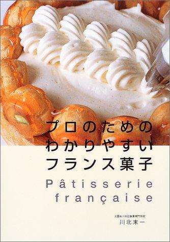 プロのためのわかりやすいフランス菓子の詳細を見る