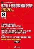 都立富士高校附属中学校 2020年度用 《過去8年分収録》 (中学別入試過去問題シリーズ  J3)