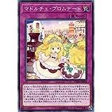 遊戯王 ETCO-JP076 マドルチェ・プロムナード (日本語版 ノーマル) エターニティ・コード